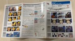 """Thumbnail of """"値下げ!JAL 日本航空 B747-LR-SUD/SR-SUD 安全のしおり"""""""