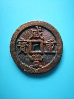"""Thumbnail of """"古銭 咸豊重宝 當五十"""""""