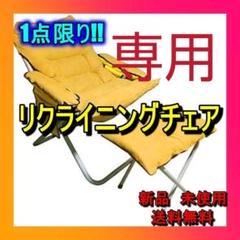 "Thumbnail of ""☆大特価‼️☆リクライニングチェア 折りたたみイス 室内外 オレンジ"""