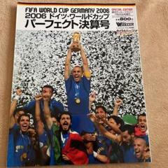 "Thumbnail of ""2006ワールドカップ決算号"""