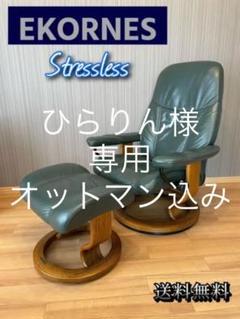 "Thumbnail of ""送料無料☆エコーネス EKORNES ストレスレスチェア"""