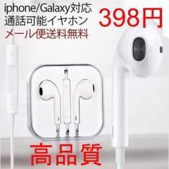 "Thumbnail of ""アップルiPhone5/5c/5s/6/6sイヤホン マイク"""