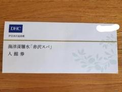 "Thumbnail of ""DHC 海洋深層水「赤沢スパ」入館券"""