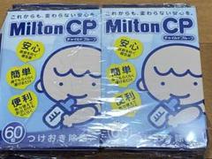 "Thumbnail of ""ミルトン Milton CP チャイルドプルーフ 60錠 2箱セット 新品未開封"""