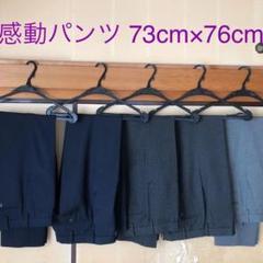 """Thumbnail of """"ユニクロ uniqlo 感動パンツ ウールライク 5枚セット 73×76cm"""""""