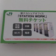 stationwork無料チケット2枚セット
