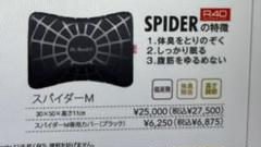"""Thumbnail of """"浅尾繊維工業 Dr.Smith SPIDER"""""""