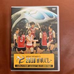 "Thumbnail of ""2010世界バレー~32年ぶりの快挙!全日本女子 銅メダル獲得の軌跡~〈初回生…"""