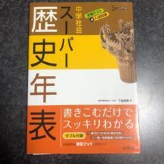 """Thumbnail of """"中学社会スーパー歴史年表"""""""