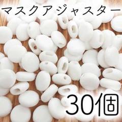 "Thumbnail of ""マスク用 ゴム アジャスター ストッパー 30個 ホワイト 白"""