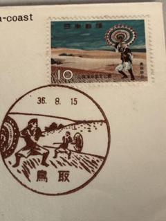 "Thumbnail of ""山陰海岸、鳥取砂丘と因幡の傘踊り、昭和36年初日カバー"""