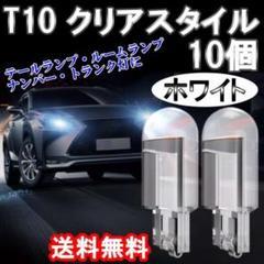 """Thumbnail of """"t10 クリア ホワイト 10個 LED カーライト 超高輝度ポジションランプ"""""""