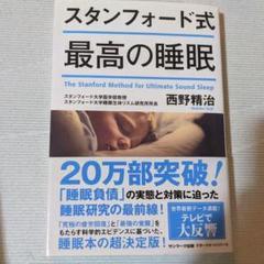 "Thumbnail of ""スタンフォード式 最高の睡眠"""