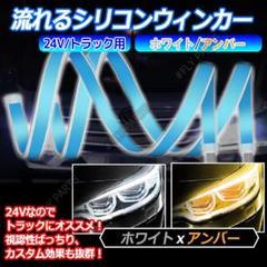 """Thumbnail of """"24V対応 ホワイト/アンバー トラック可 流れるシリコンウィンカー(わ"""""""