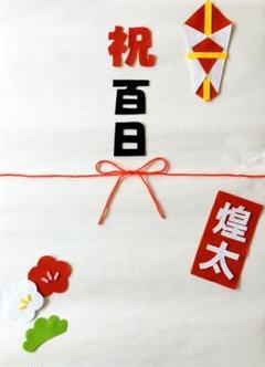 """Thumbnail of """"468 (=^×^=)♪様専用     熨斗アート お食い初め 百日"""""""