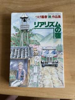 """Thumbnail of """"つげ義春、本、初版本「リアリズムの宿」です。"""""""
