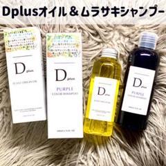 """Thumbnail of """"ヘアオイル dプラス Dplus 紫シャンプー ムラシャン N.エヌドット似"""""""