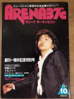 "Thumbnail of ""1983年の音楽雑誌 アリーナ サーティセブン"""