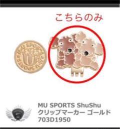 "Thumbnail of ""MUスポーツ マーカー"""