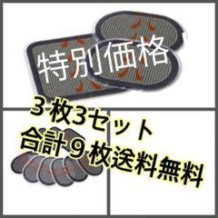 "Thumbnail of ""特別価格!EMS 互換 ジェルシート 3枚×3セットスレンダートーン 互換"""