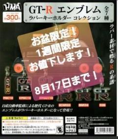 "Thumbnail of ""GT-R エンブレム ラバーキーホルダー 34"""