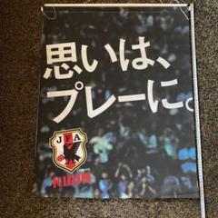 """Thumbnail of """"サッカー 日本代表 タペストリー"""""""