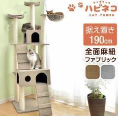 """Thumbnail of """"【8/3 10時まで】キャットタワー 189cm"""""""