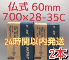 "Thumbnail of ""LifeLine インナーチューブ   仏式60mm 700×28-35C 2本"""