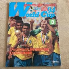 "Thumbnail of ""1994ワールドカップ決算速報号"""