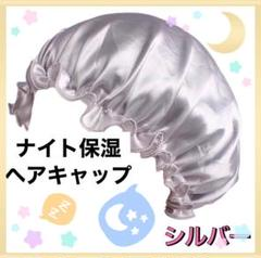 "Thumbnail of ""ナイト保湿キャップ 男女 摩擦から髪を守る 匂いから髪を守る"""