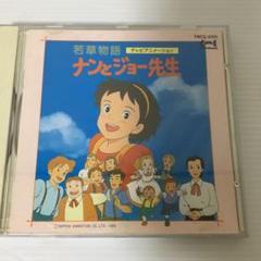 """Thumbnail of """"若草物語 ナンとジョー先生 サウンドトラック"""""""