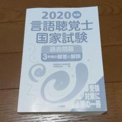 "Thumbnail of ""言語聴覚士国家試験過去問題3年間の解答と解説 2020年版"""