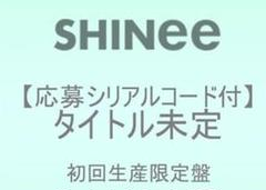 "Thumbnail of ""SHINee シリアル"""