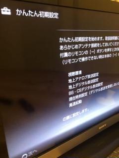 """Thumbnail of """"BRAVIA / KDL-40EX500値段交渉受け付け中です!"""""""