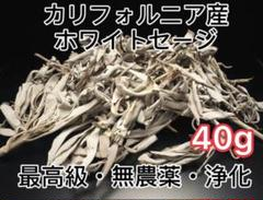 "Thumbnail of ""最安値 ホワイトセージ お香 枝付 リーフ浄化 カリフォルニア産 高品質 40g"""