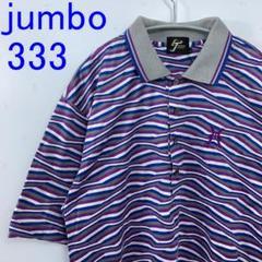 """Thumbnail of """"美品 日本製 ジャンボ尾崎 JUMBO333 ゴルフウェア メンズポロシャツ L"""""""