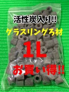 "Thumbnail of ""活性炭入りグラスリングろ材1L"""