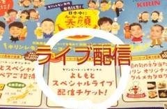 """Thumbnail of """"キリンビバレッジ よしもと  当選 スペシャルライブ配信"""""""