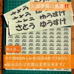"Thumbnail of ""お名前シール タグ用+お布団用"""