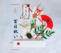 "Thumbnail of ""お食い初め飾り短冊セット 和柄×お花"""