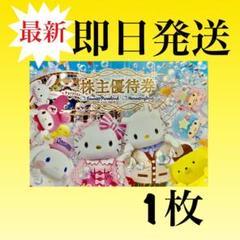 """Thumbnail of """"株主優待券 サンリオピューロランド ハーモニーランド  チケット h 1枚"""""""