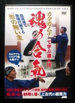 "Thumbnail of ""大野朝行 DVD 魂の合気 カタカムナで学ぶ達人技"""