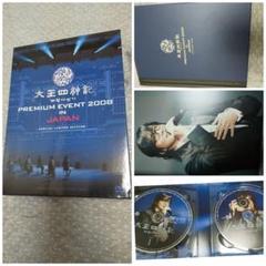 "Thumbnail of ""太王四神記 PREMIUM EVENT 2008 IN JAPAN-SPECI…"""
