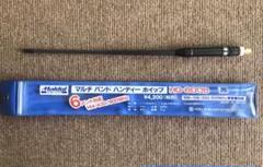 "Thumbnail of ""Maldol アンテナ HG-600B"""