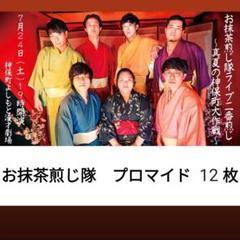 "Thumbnail of ""《即購入OK》お抹茶煎じ隊 ブロマイド"""