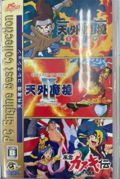 """Thumbnail of """"天外魔境コレクション PC Engine Best Collection"""""""