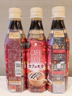 "Thumbnail of ""期間限定 サントリー cafe base ボス カフェモカ 3本"""