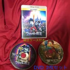 """Thumbnail of """"2分の1の魔法  ラーヤと龍の王国 DVD 2枚セット 純正ケース付き"""""""