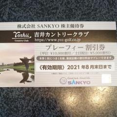"Thumbnail of ""吉井カントリークラブ 割引券 SANKYO 株主優待券"""