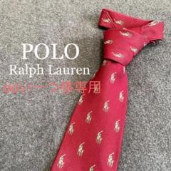 "Thumbnail of ""ロゴ柄【POLO RalphLauren】高級ブランド ネクタイ ラルフローレン"""